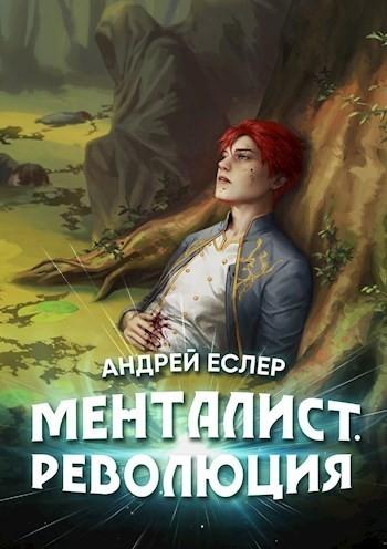 Менталист. Революция - Андрей Еслер