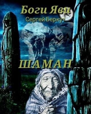 Боги ЯВИ - Сергей Беркут
