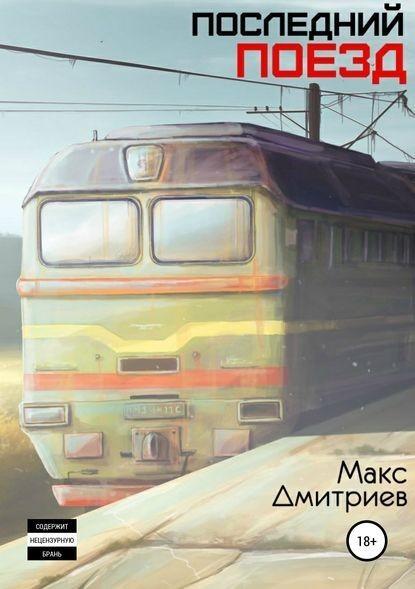 Последний поезд - Максим Максимович Дмитриев