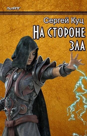 На стороне зла - Сергей Куц