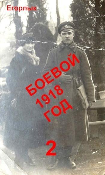 Боевой 1918 год -2 - Егорлык