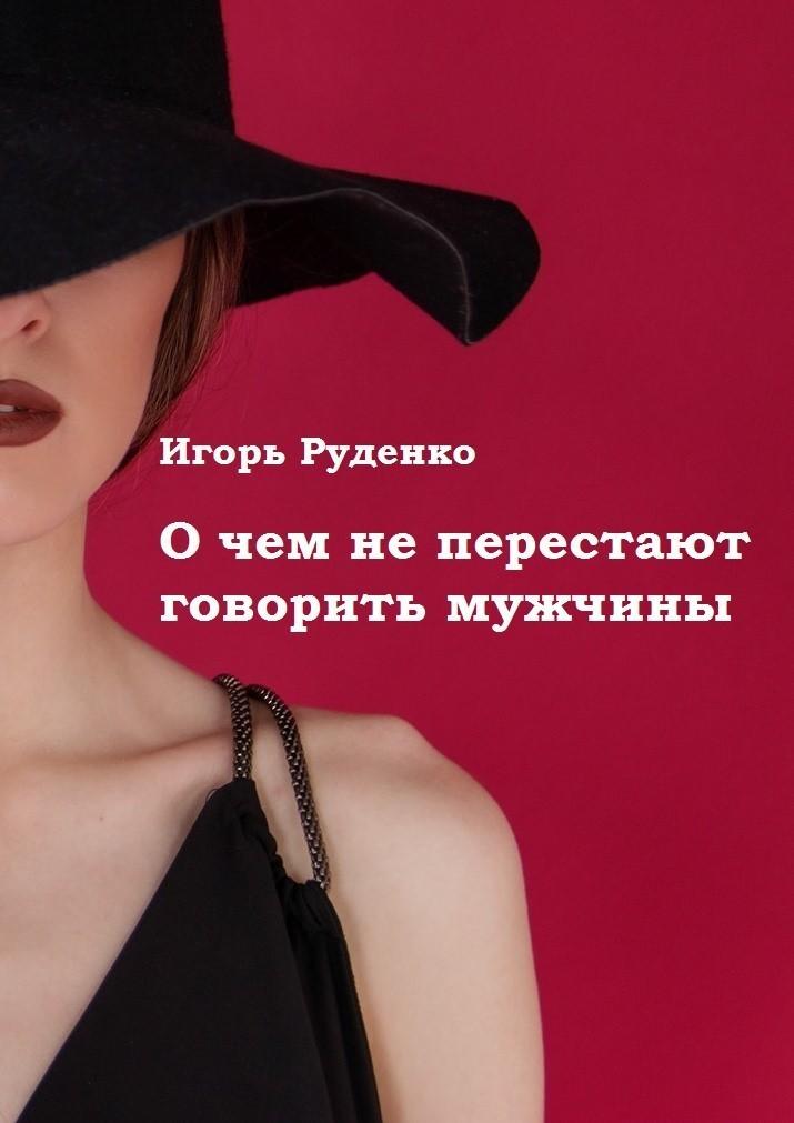 О чем не перестают говорить мужчины - Игорь Руденко
