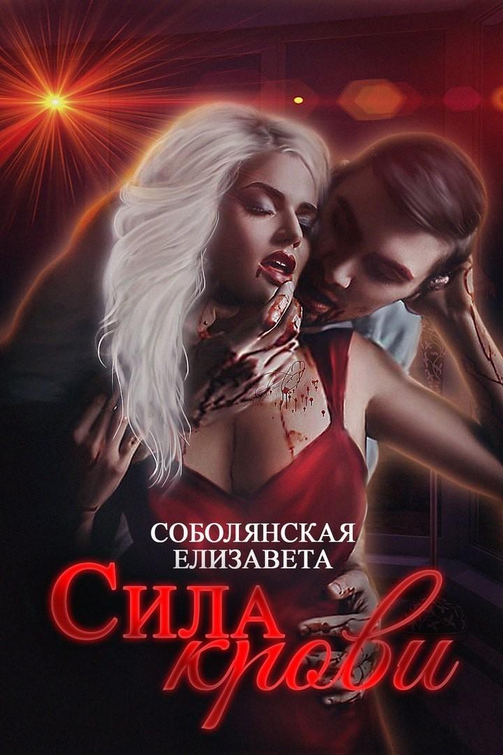 Сила крови - Елизавета Соболянская