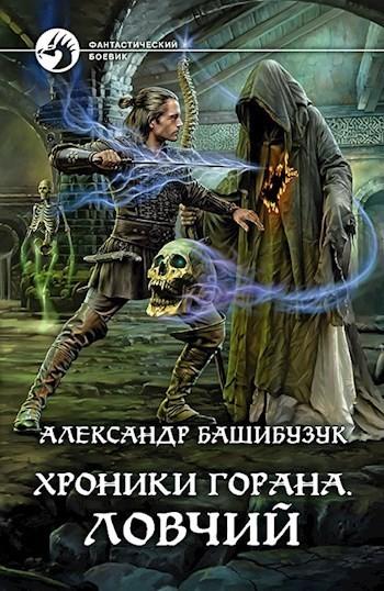 Хроники Горана. Ловчий - Александр Башибузук