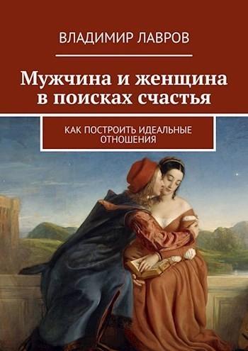 Мужчина и женщина в поисках счастья [Как построить идеальные отношения] - Владимир Лавров