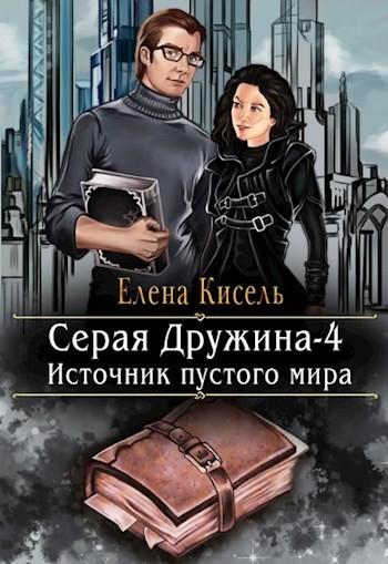 Серая Дружина-4: Источник пустого мира - Елена Кисель