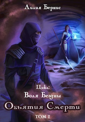 Объятия смерти - Лилия Бернис, Попаданцы в магические миры