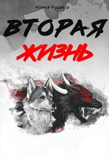 Вторая жизнь - Ксения Чудаева