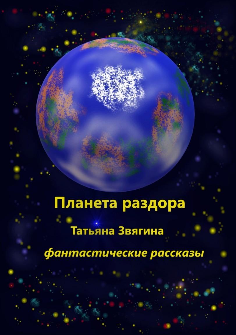 Планета раздора - Татьяна Звягина