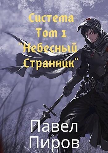 """Система. Том 1 - """"Небесный Странник"""" - Павел Пиров"""