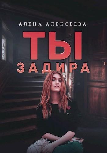 Ты - задира - Алёна Алексеева
