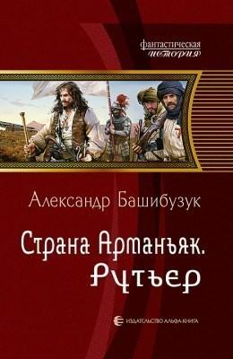 Страна Арманьяк. Рутьер - Александр Башибузук