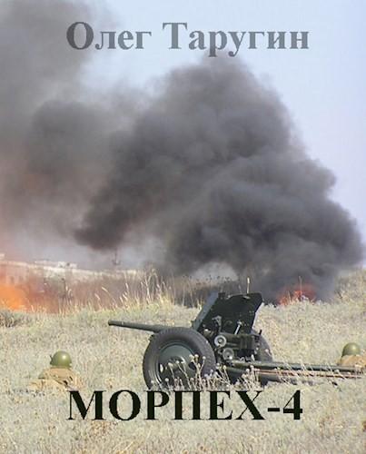 Морпех-4 - Олег Таругин