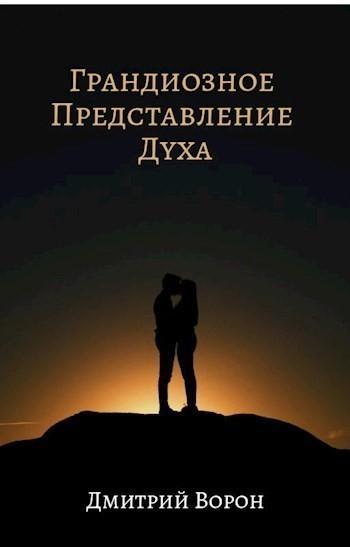 Грандиозное представление духа... - Дмитрий Ворон