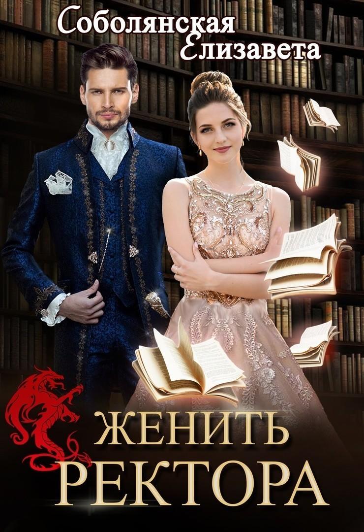 Женить ректора - Елизавета Соболянская