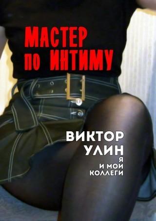 Мастер по интиму - Виктор Улин