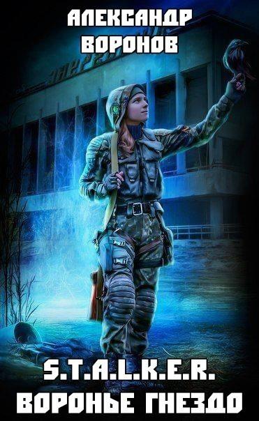 S.T.A.L.K.E.R.: Воронье гнездо - Александр Воронов, Боевая фантастика