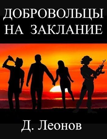 Добровольцы на заклание - Леонов Дмитрий