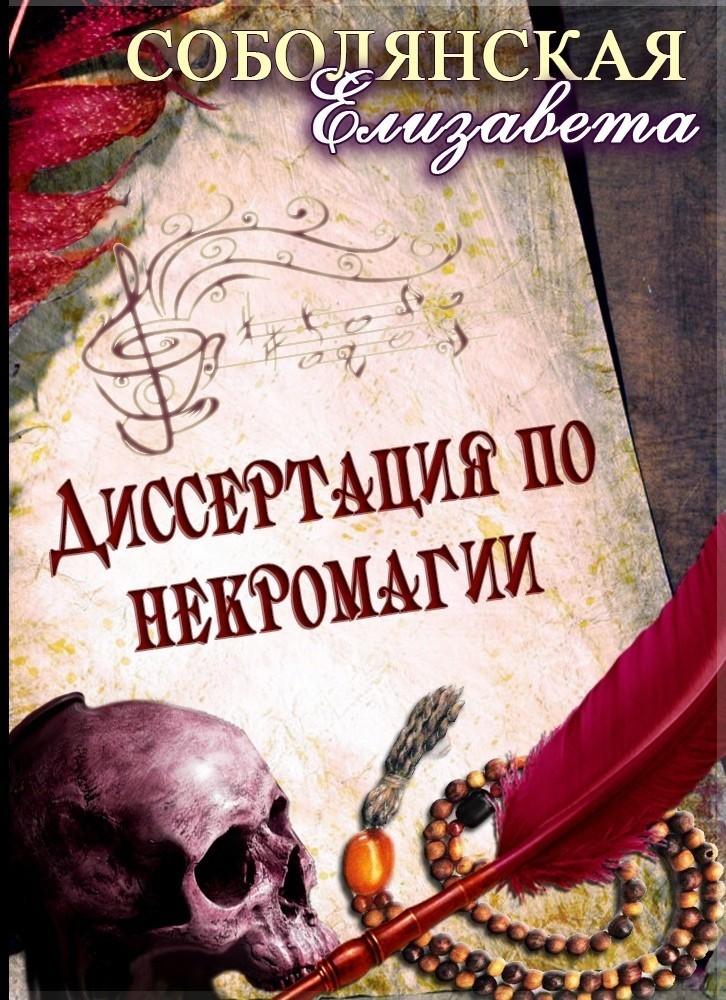 Диссертация по некромагии - Елизавета Соболянская