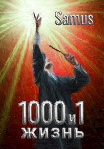 1000 и 1 жизнь - Samus