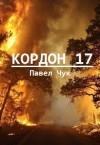 КОРДОН 17 - Павел Чук