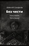 Без чести. 1 часть - Алексей Сахарков