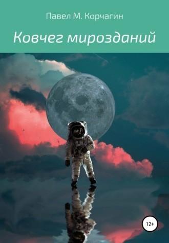 Ковчег мирозданий - Павел М. Корчагин