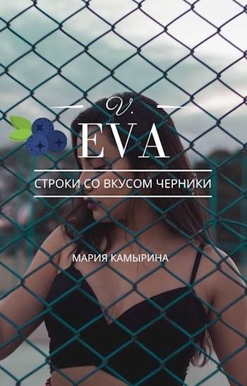 Строки со вкусом черники - Мария Камырина