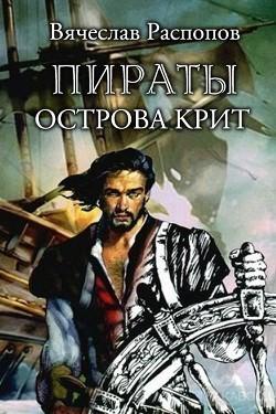 Пираты острова Крит - Распопов Вячеслав Валерьевич