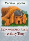 Про кошечку Лапу и собаку Тяпу - Марина Царёва