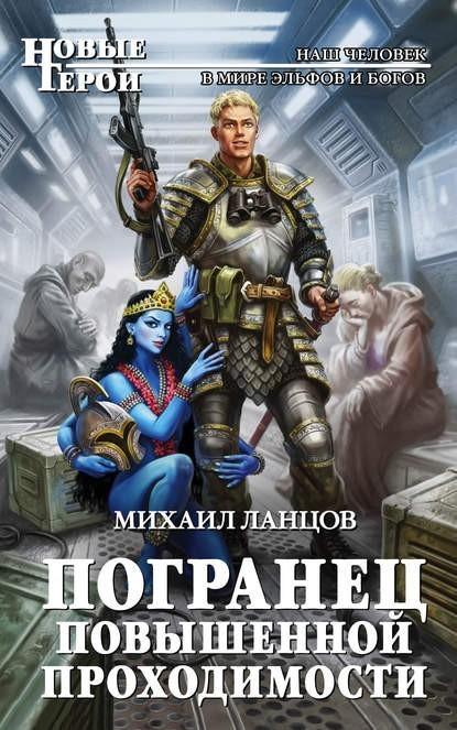 Погранец повышенной проходимости - Михаил Ланцов
