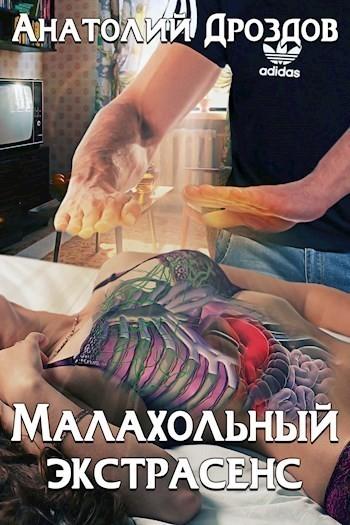 Малахольный экстрасенс - Анатолий Дроздов