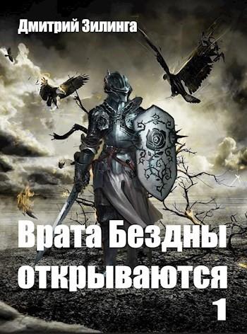 Врата Бездны открываются 1 - Дмитрий Зилинга