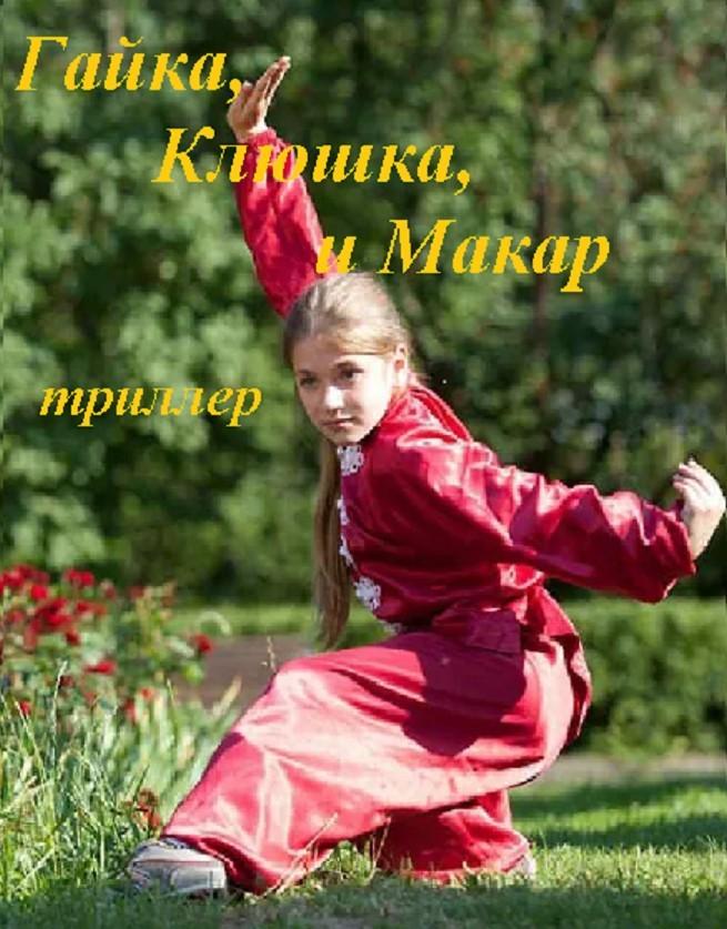 Гайка, Клюшка и Макар - Alexander Kuznetsov