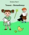 Тонька волшебница - Елена Аист