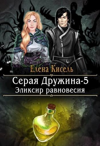 Серая Дружина-5: Эликсир равновесия - Елена Кисель