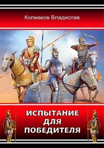 Испытание для победителя - Колмаков Владислав