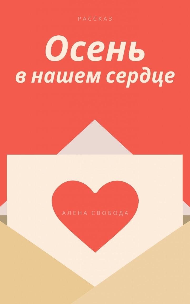 Осень в нашем сердце - Алена Свобода, Любовный роман