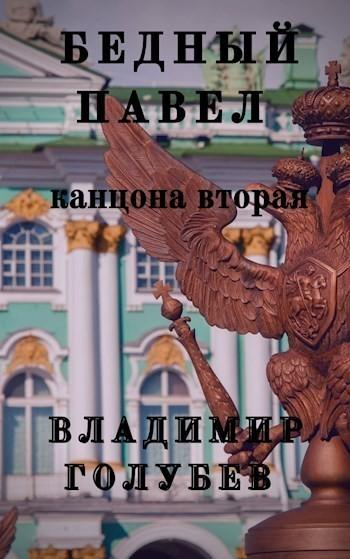 Бедный Павел часть 2 - Голубев Владимир
