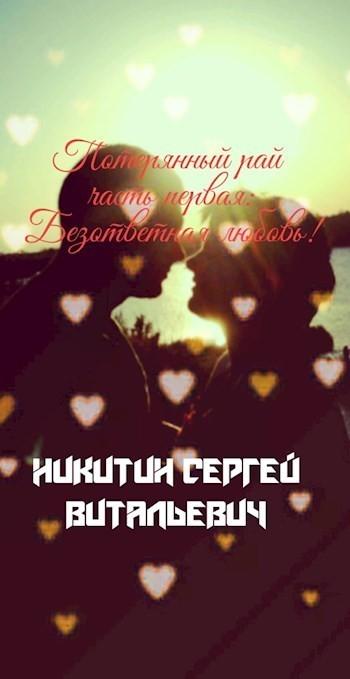 Потерянный рай, часть первая: Безответная любовь! - Сергей Никитин