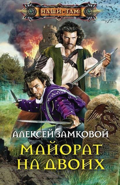 Майорат на двоих - Алексей Замковой