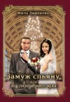 Замуж спьяну, или Все секреты моего мужа - Мила Лимонова
