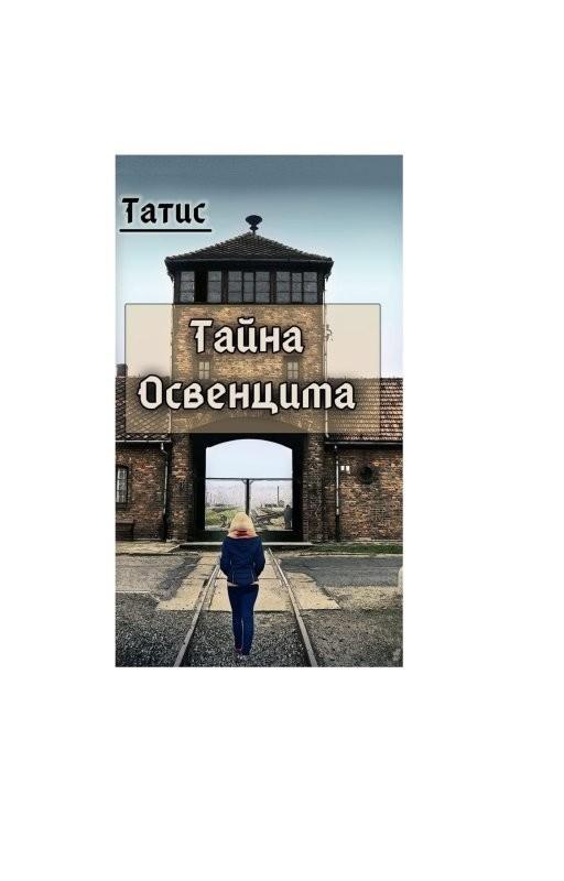 """Мистическая сторона """"Освенцина"""" - Tatis26"""