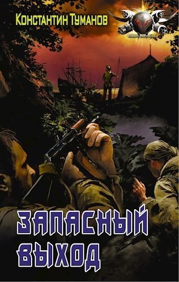 Запасный выход - Ruslord, Фантастика
