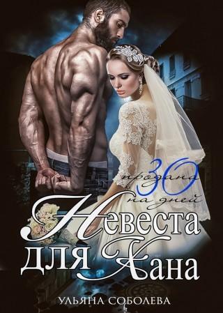 Невеста для Хана - Ульяна Соболева