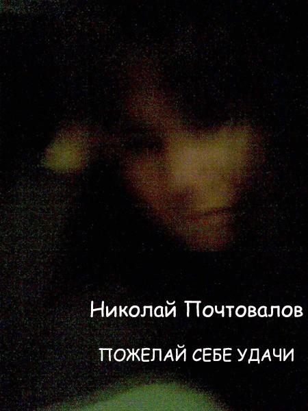 Пожелай себе удачи - Николай Почтовалов