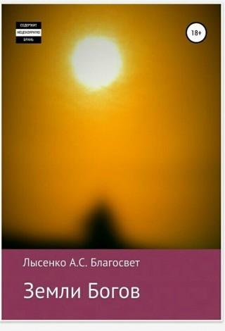 Земли Богов - Alexey Lysenko