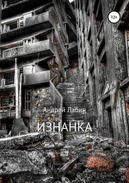 Изнанка - Андрей Лабин