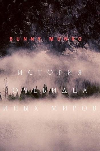 История очевидца иных миров - Bunny Munro