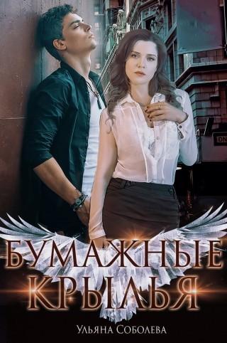 Бумажные крылья - Ульяна Соболева